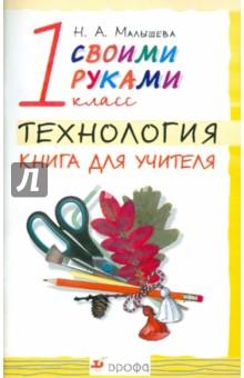 Своими руками. Технология. 1 класс. Книга для учителя