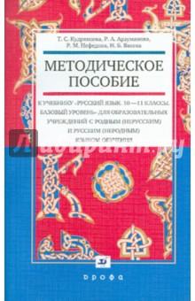 """Методические рекомендации к учебнику """"Русский язык.10-11 классы. Базовый уровень"""""""