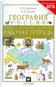 География России. Природа, население, хозяйство. 8 класс. Рабочая тетрадь к уч. В. П. Дронова