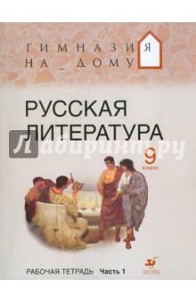 Русская литература. 9 класс. Рабочая тетрадь. В 2 частях. Часть 1