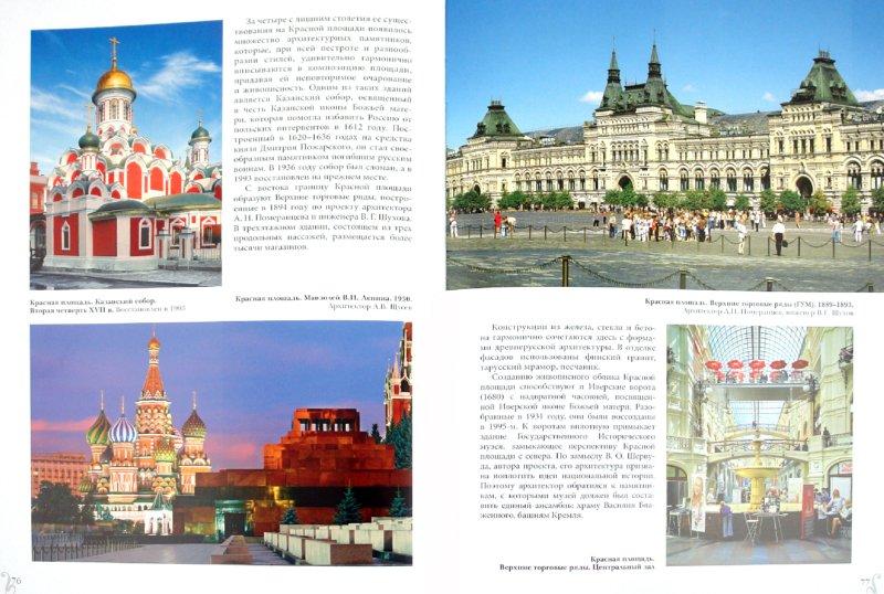 Иллюстрация 1 из 5 для Альбом «Москва» - Татьяна Вишневская | Лабиринт - книги. Источник: Лабиринт