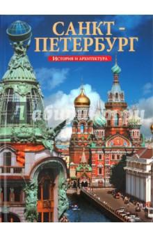 Альбом «Санкт-Петербург»