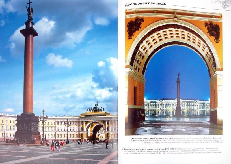 Иллюстрация 1 из 21 для Альбом «Санкт-Петербург» - Маргарита Альбедиль   Лабиринт - книги. Источник: Лабиринт