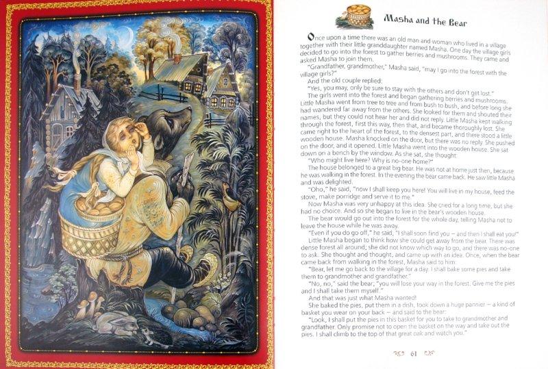 Иллюстрация 1 из 34 для Traditional Russian Fairy Tales reflected in lacquer miniatures | Лабиринт - книги. Источник: Лабиринт