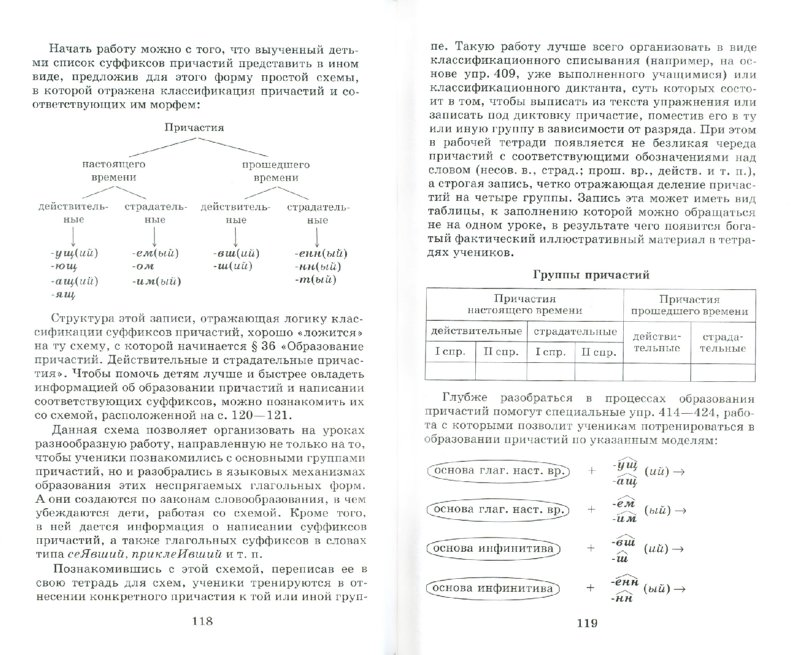 Иллюстрация к книге русский язык