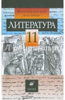 Литература. 11 класс. Методическое пособие