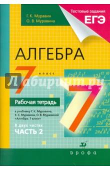 Алгебра. 7 класс. Рабочая тетрадь к учебнику Г.К. Муравина. В 2-х частях. Часть 2