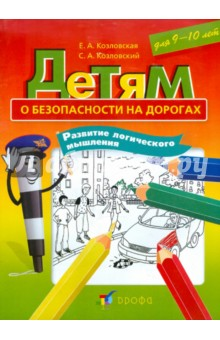 Детям о безопасности на дорогах. Развитие логического мышления. Рабочая тетрадь для 9-10 лет