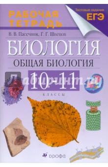 Общая биология 10 11 классы рабочая