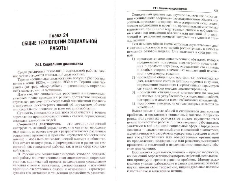 Краткий Словарь Терминов По Менеджменту