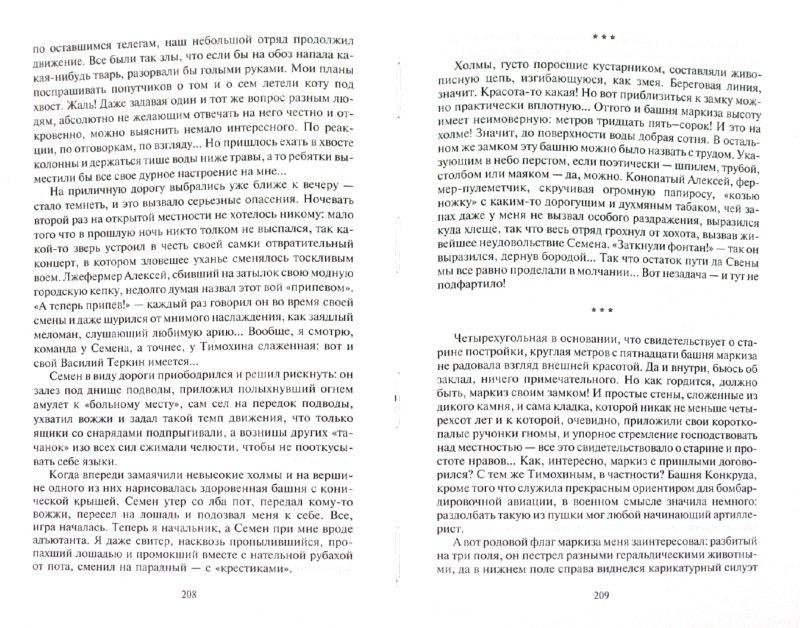 Иллюстрация 1 из 12 для Нелюди Великой Реки. Полуэльф - Андрей Лавистов | Лабиринт - книги. Источник: Лабиринт
