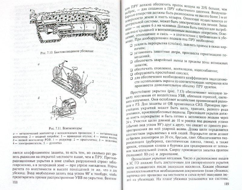 Иллюстрация 1 из 11 для Экологическая безопасность. Защита территории и населения при чрезвычайных ситуациях - Гринин, Новиков | Лабиринт - книги. Источник: Лабиринт