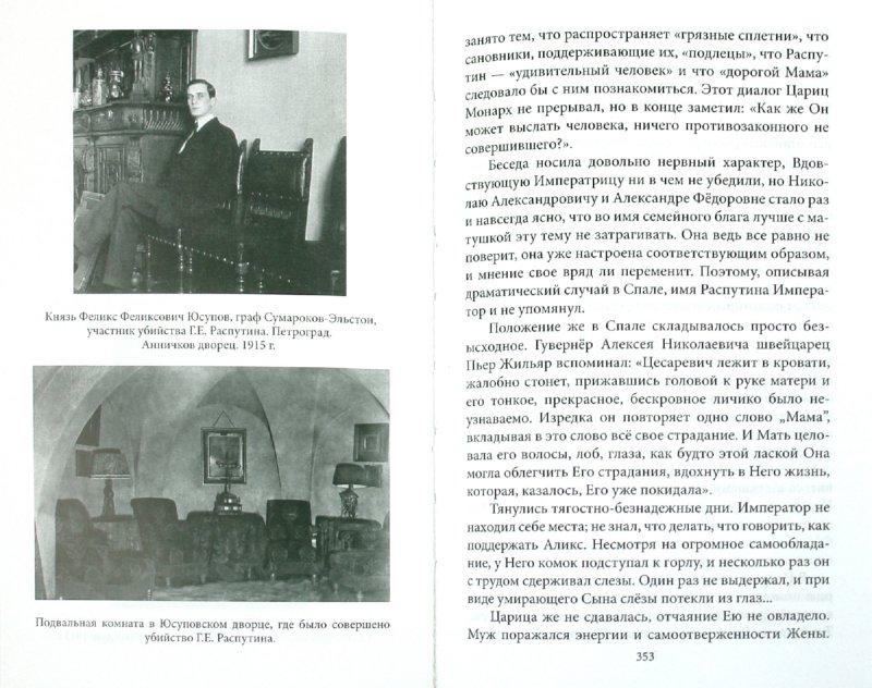 Иллюстрация 1 из 4 для Правда о Григории Распутине - Александр Боханов | Лабиринт - книги. Источник: Лабиринт