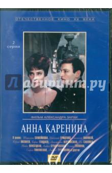 Анна Каренина. Региональная версия (DVD)