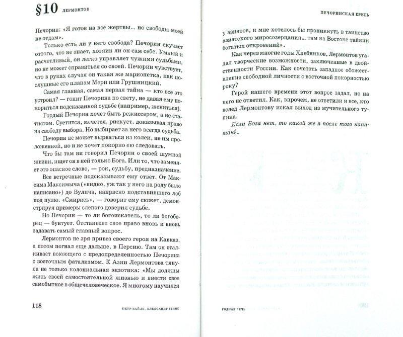 Иллюстрация 1 из 22 для Родная речь: уроки изящной словесности - Вайль, Генис | Лабиринт - книги. Источник: Лабиринт