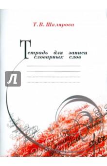 Т. в. шклярова