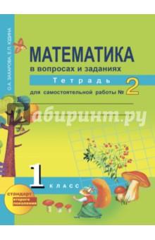 Математика Аргинская 3 Класс 2 Часть Решебник