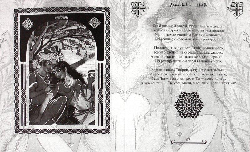 Иллюстрация 1 из 6 для Лепестки любви - Омар Хайям | Лабиринт - книги. Источник: Лабиринт