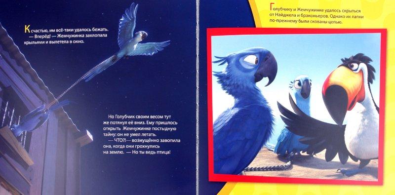 Иллюстрация 1 из 3 для РИО. Приключения Голубчика   Лабиринт - книги. Источник: Лабиринт