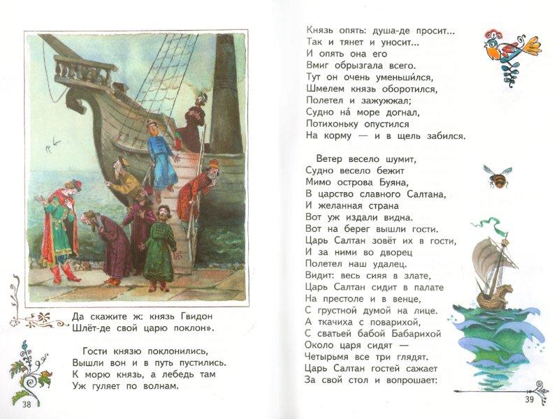 Иллюстрация 1 из 5 для Сказка о царе Салтане... - Александр Пушкин | Лабиринт - книги. Источник: Лабиринт