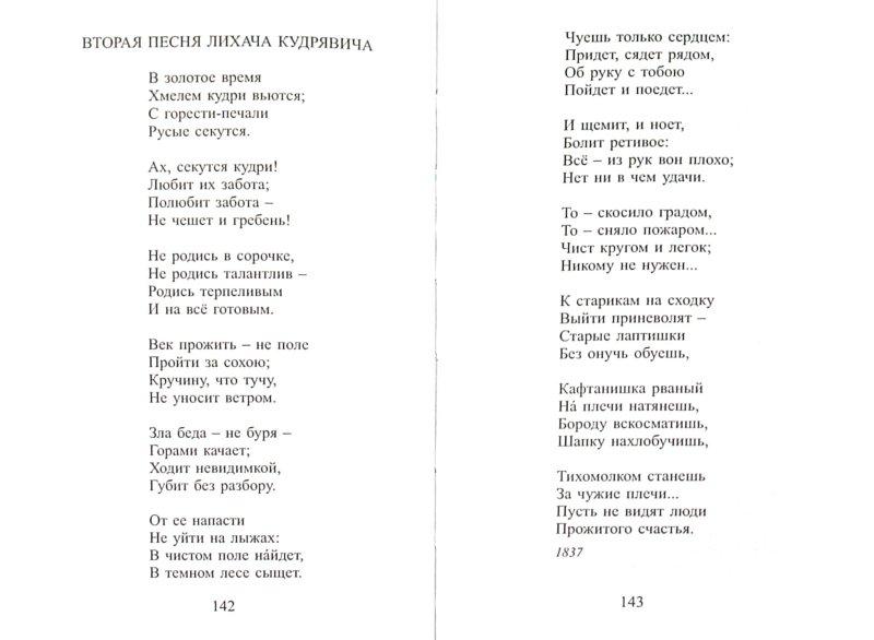 Иллюстрация 1 из 6 для Стихотворения - Алексей Кольцов | Лабиринт - книги. Источник: Лабиринт