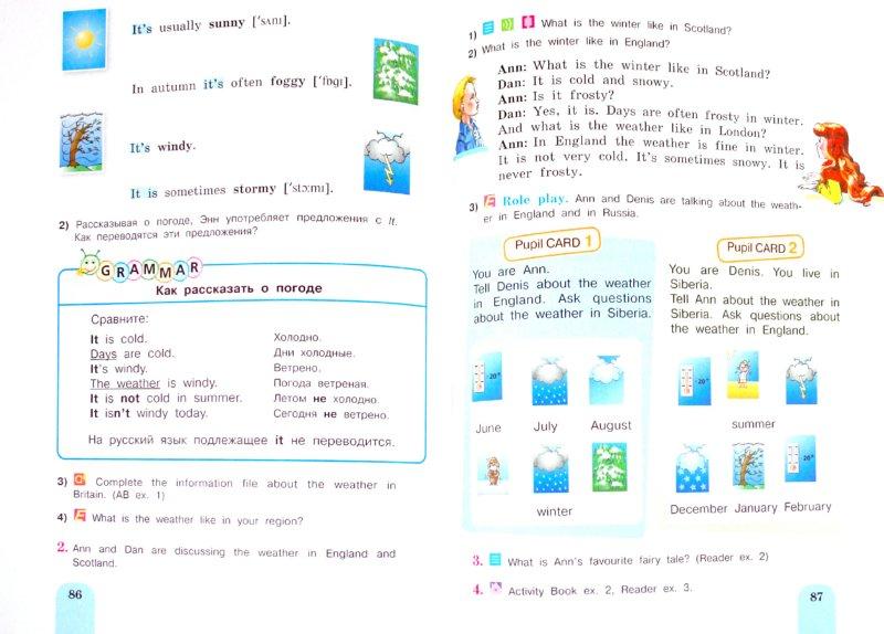 Иллюстрация 1 из 10 для Английский язык. 3 класс. Учебник в 2-х частях (+CD) ФГОС - Кузовлев, Лапа, Костина, Кузнецова | Лабиринт - книги. Источник: Лабиринт
