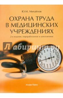 Михайлов Ю.М. Охрана труда в медицинских учреждениях