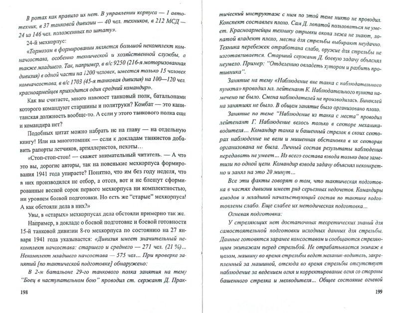 Иллюстрация 1 из 12 для Порядок в танковых войсках - Уланов, Шеин   Лабиринт - книги. Источник: Лабиринт