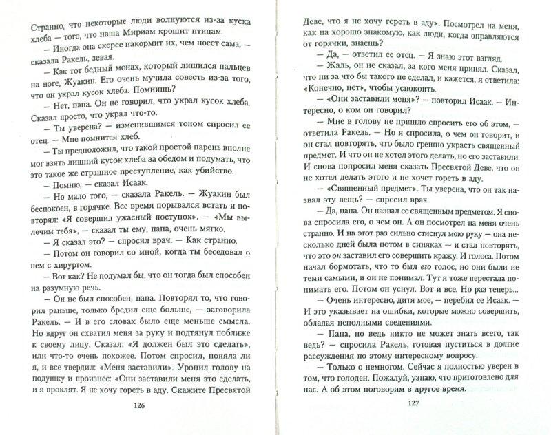 Иллюстрация 1 из 6 для Успокоительное для грешника - Кэролайн Роу | Лабиринт - книги. Источник: Лабиринт