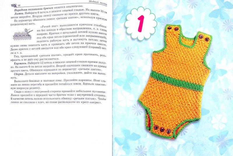 Вязание штанишек крючком с описанием 96