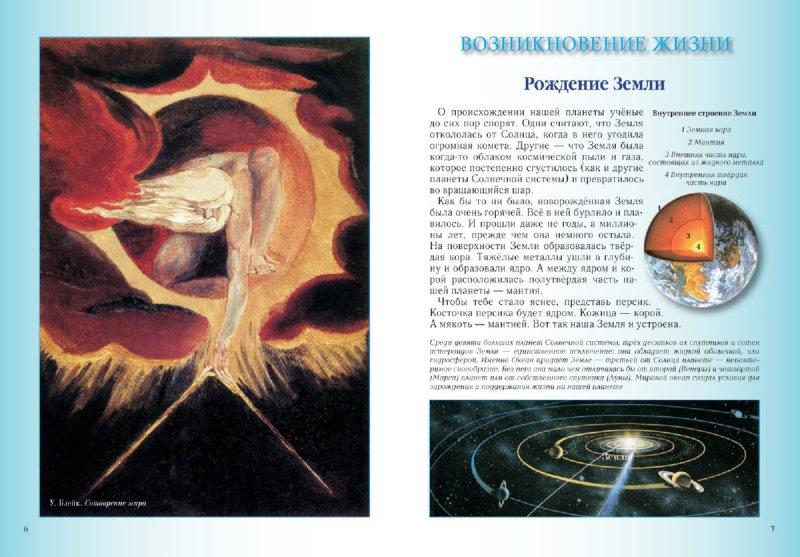 Иллюстрация 1 из 50 для Мир Океана - Сергей Махотин | Лабиринт - книги. Источник: Лабиринт