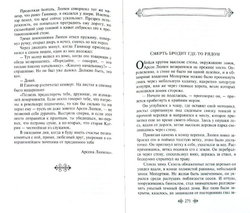 Иллюстрация 1 из 8 для Приключения Арсена Люпена - Морис Леблан | Лабиринт - книги. Источник: Лабиринт