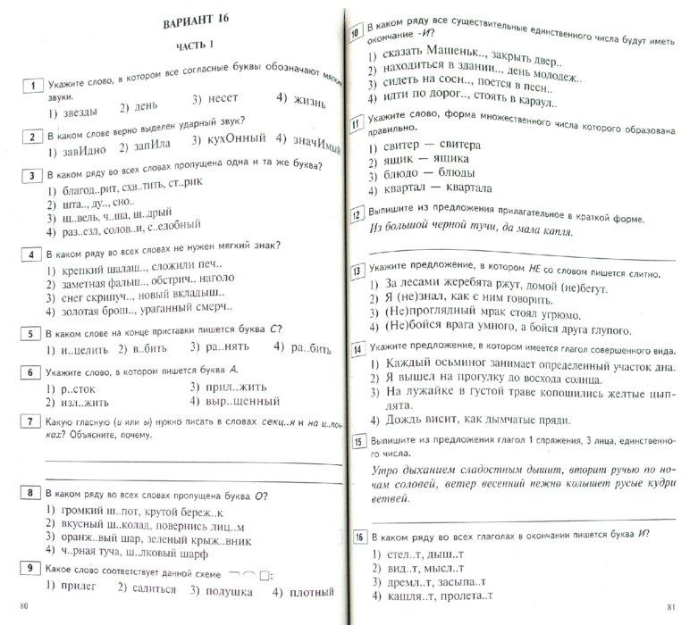 Олимпиада с математики 8 класс ответы
