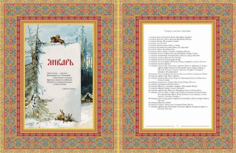 Иллюстрация 1 из 32 для Русские рецепты. Кулинарный календарь | Лабиринт - книги. Источник: Лабиринт