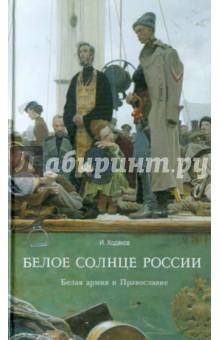 Белое солнце России. Белая армия и Православие