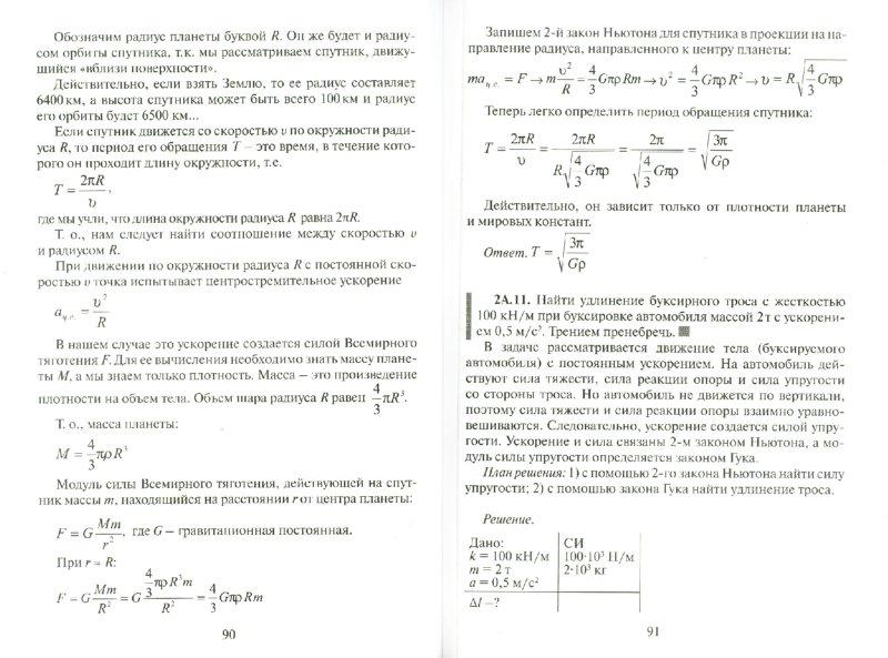 Иллюстрация 1 из 5 для Физика. 9 класс. Учимся решать задачи. Готовимся к ГИА - А. Лукьянова | Лабиринт - книги. Источник: Лабиринт