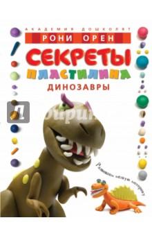 Рони  Орен  -  Секреты  пластилина.  Динозавры  обложка  книги