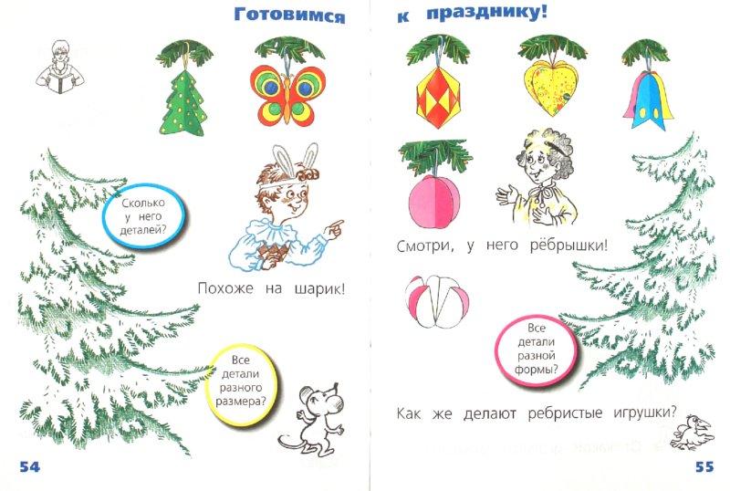Иллюстрация 1 из 7 для Технология. Маленький мастер. Учебник для 1 класса - Татьяна Геронимус | Лабиринт - книги. Источник: Лабиринт