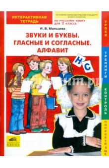 Звуки и буквы. Гласные и согласные. Алфавит: Интерактивная тетрадь по русскому языку для 2 класса