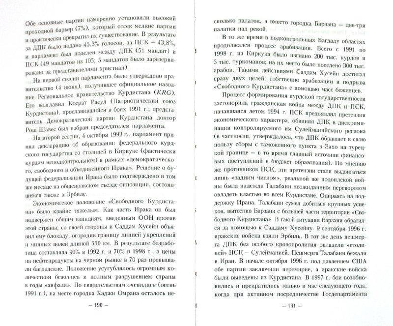 Иллюстрация 1 из 12 для Непризнанные государства - Ванюков, Веселовский | Лабиринт - книги. Источник: Лабиринт