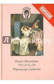 Книга таинственная история билли миллигана читать онлайн