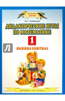 Математические игры 1 класс