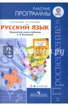 Русский язык. Рабочие программы. 1-4 классы. Предметная линия учебников А.В. Поляковой. ФГОС