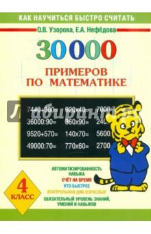30000 примеров по математике. 4 классМатематика. 4 класс<br>Пособие содержит 30 000 математических примеров по темам, изучаемым в 4 классе, в том числе и примеры на деление с остатком. Оригинальное построение материала позволяет обеспечить более глубокое его усвоение.<br>Как показывает практика, ученик полностью освоил программу, если решает пример и записывает ответ по истечении 4-7 секунд. В этом случае можно говорить, что навык счета доведен до автоматизма.<br>На каждой странице приведены 5 столбиков по 47 примеров. Если ученик решает столбик за 5-7 минут, это свидетельствует о хорошем уровне подготовки. На целую страницу у него должно уходить не более 35 минут. Чтобы достичь отличных результатов, каждый день следует решать по одной странице.<br>Пособие может быть использовано на уроках математики, а также для работы дома.<br>