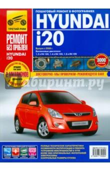 Hyundai i20 выпуск с 2008 года. Руководство по эксплуатации, техническому обслуживанию и ремонтуЗарубежные автомобили<br>Предлагаем вашему вниманию руководство по ремонту и эксплуатации автомобиля Hyundai i20 выпуска с 2008 года, с бензиновыми двигателями объемом 1,2, 1,4 и 1,6 л. В издании подробно рассмотрено устройство автомобиля, даны рекомендации по эксплуатации и ремонту. Специальный раздел посвящен неисправностям в пути, способам их диагностики и устранения.<br>Все подразделы, в которых описаны обслуживание и ремонт агрегатов и систем, содержат перечни возможных неисправностей и рекомендации по их устранению, а также указания по разборке, сборке, регулировке и ремонту узлов и систем автомобиля с использованием стандартного набора инструментов в условиях гаража.<br>Операции по регулировке, разборке, сборке и ремонту автомобиля снабжены пиктограммами, характеризующими сложность работы, число исполнителей, место проведения работы и время, необходимое для ее выполнения.<br>Указания по разборке, сборке, регулировке и ремонту узлов и систем автомобиля с использованием готовых запасных частей и агрегатов приведены пооперационно и подробно иллюстрированы цветными фотографиями и рисунками, благодаря которым даже начинающий автолюбитель легко разберется в ремонтных операциях.<br>Структурно все ремонтные работы разделены по системам и агрегатам, на которых они проводятся (начиная с двигателя и заканчивая кузовом). По мере необходимости операции снабжены предупреждениями и полезными советами на основе практики опытных автомобилистов.<br>Структура книги составлена так, что фотографии или рисунки без порядкового номера являются графическим дополнением к последующим пунктам. При описании работ, которые включают в себя промежуточные операции, последние указаны в виде ссылок на подраздел и страницу, где они подробно описаны.<br>В приложениях содержатся необходимые для эксплуатации, обслуживания и ремонта сведения о моментах затяжки резьбовых соединений, применяемых горюче-сма