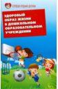 Елжова Наталья Владимировна Здоровый образ жизни в дошкольном образовательном учреждении