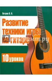 видео уроки игры на гитаре 9