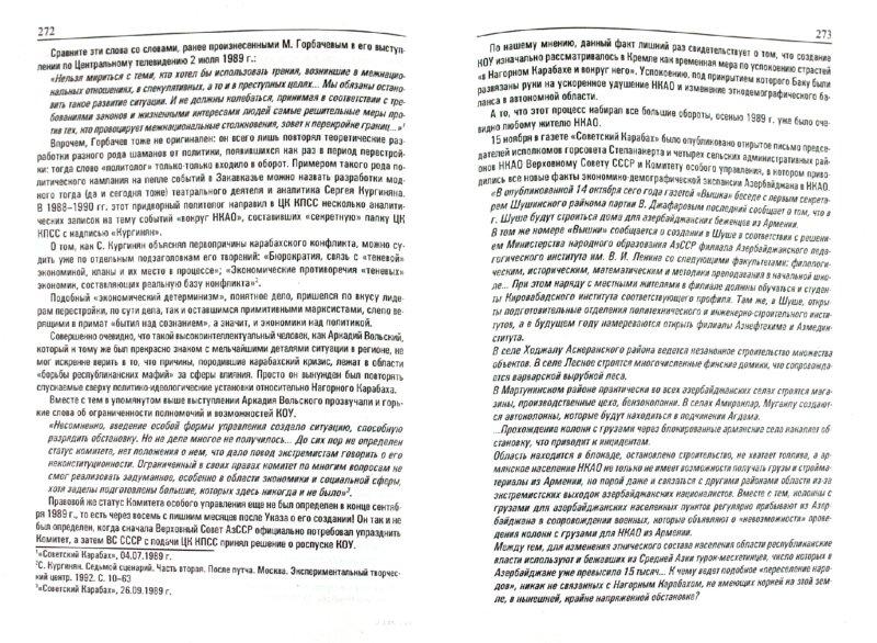 Иллюстрация 1 из 8 для Нагорный Карабах. Хроники ненависти - Арсен Мелик-Шахназаров   Лабиринт - книги. Источник: Лабиринт