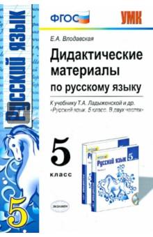 Обложка для учебника русского языка своими руками