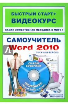 Антонов Михаил Максимович Самоучитель Word 2010: русская версия: быстрый старт + видеокурс (+CD)